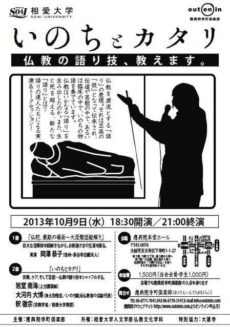 應典院仮チラシ.jpg