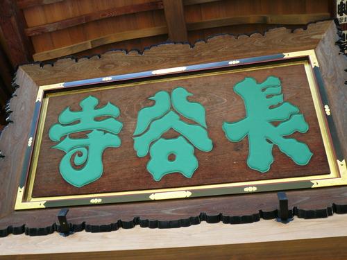 鳩文字の額.JPG