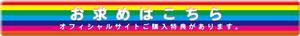 konyu_onmouse.jpgのサムネール画像のサムネール画像