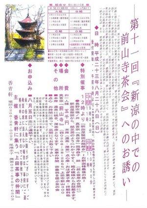 zensanjichakai.jpgのサムネール画像